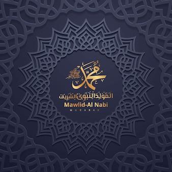 Mawlid al nabi luxury arabesque islamic background with calligraphy