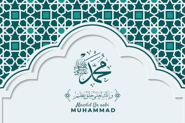 Поздравительная открытка мавлида ан-наби мухаммеда с каллиграфией и орнаментом premium векторы