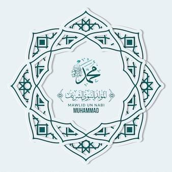Поздравительная открытка мавлида ан-наби мухаммеда с каллиграфией и орнаментом premium векторы Premium векторы