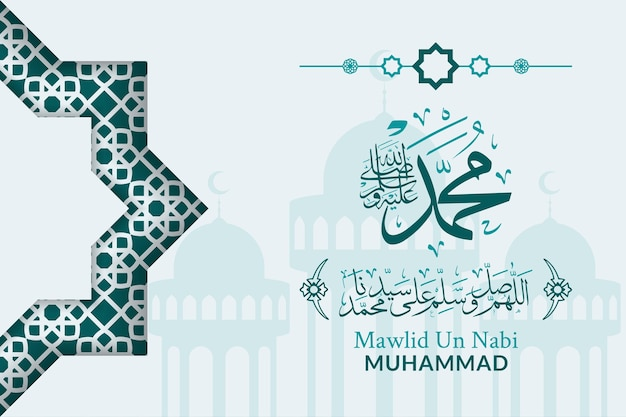 Mawlid al nabi muhammad greeting card with calligraphy and ornament premium vector