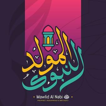 Mawlid al nabi muhammad prophet birthday Premium Vector