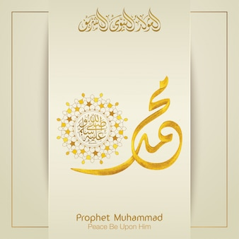 Mawlid al nabi (prophet muhammad's birthday) islamic design