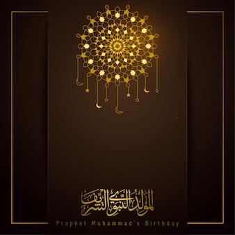 Mawlid al nabi(預言者ムハンマドの誕生日)イスラムデザイン