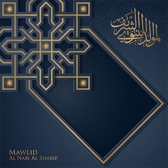 День рождения пророка мухаммеда пророка мухаммеда