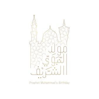 День рождения пророка мухаммеда пророка мухаммеда Premium векторы