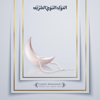 Mawlid al nabi prophet muhammads birthday greeting in  arabic calligraphy