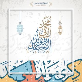 Mawlid al nabi prophet muhammads birthday islamic greeting with elegant ornament