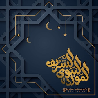 アラビア語のアラビア語書道と幾何学的なパターンの背景を持つmawlidアルナビ