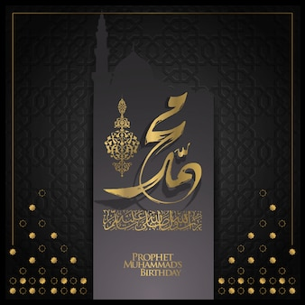 Mawlid al nabi поздравительная открытка с арабской каллиграфией