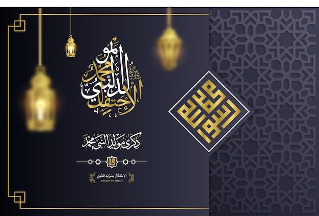 Mawlid alnabi arabic calligraphy islamic greeting with morocco pattern mandala and crescent lamp