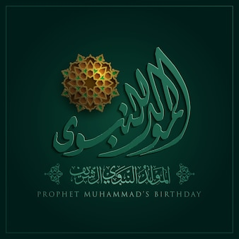 Mawlid alnabi greeting arabic calligraphy with floral pattern