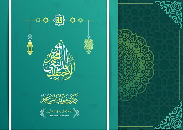 Mawlid alnabi greeting card beautiful floral pattern vector for background wallpaper and banner