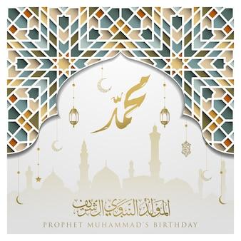 Mawlid alnabi greeting card islamic floral pattern vector design with beautiful arabic calligraphy