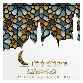 Мавлид алнаби поздравительная открытка исламский цветочный узор вектор дизайн с красивой арабской каллиграфией