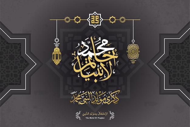 Mawlid alnabi greeting card islamic pattern vector design with glowing gold arabic calligraphy