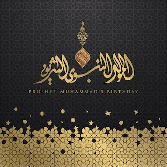 Mawlid alnabi greeting card islamic pattern with glowing gold arabic calligraphy