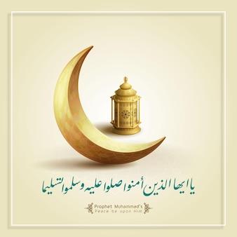 Mawlid alnabi greeting card template islamic crescent and arabic lantern with calligraphy