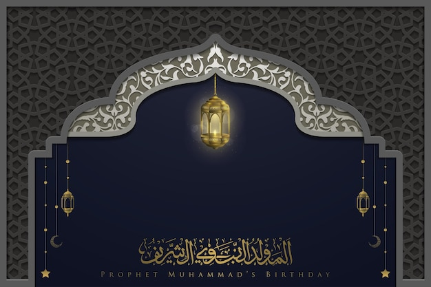 Mawlid alnabi приветствие исламский цветочный узор фона векторный дизайн с арабской каллиграфией
