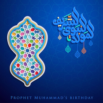 Mawlid an nabi islamic greeting with arabic pattern and calligraphy for banner background