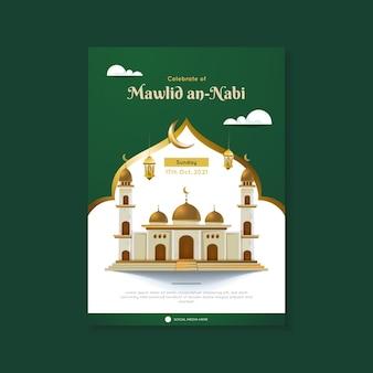 ポスターテンプレートに金色のモスクとmawlidunnabの挨拶
