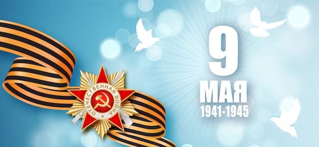 Май русский день победы