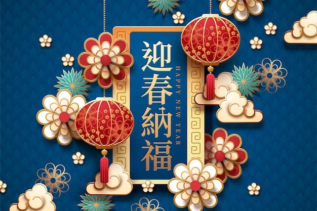 Hanzi로 쓰여진 봄으로 행복을 환영하길 바랍니다