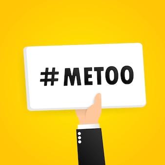 Я тоже хэштег баннер. феминистская фраза или слоган. движение против сексуального насилия, домогательств и насилия. вектор на изолированном фоне. eps 10.
