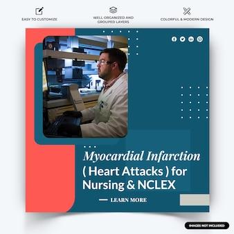 의료 및 병원 instagram 게시물 웹 배너 템플릿 벡터 premium 벡터
