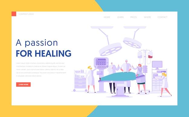 Медицинский персонаж, выполняющий хирургическую операцию, целевая страница концепции операции. команда людей в современной операционной с новым оборудованием. веб-сайт или веб-страница медицинской больницы. плоский мультфильм векторные иллюстрации