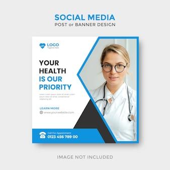 医療健康ソーシャルメディア投稿テンプレート