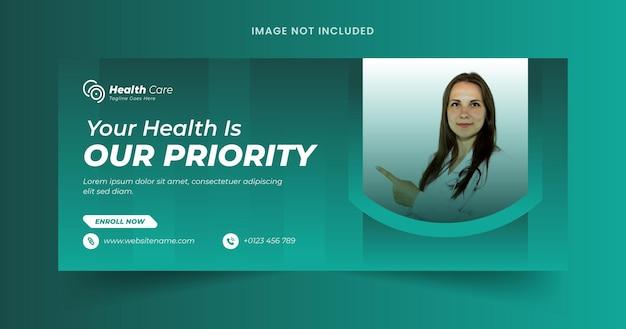 의료 의료 배너 및 페이스 북 표지 템플릿 디자인