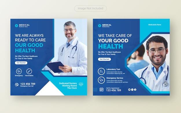 소셜 미디어 게시물 템플릿에 대한 의료 의료 배너 또는 사각형 전단지