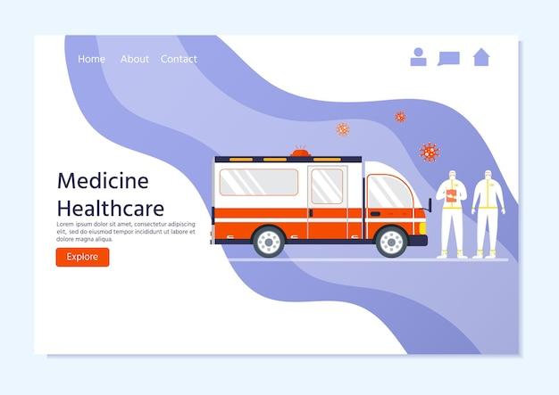 医療ヘルスケアの概念、防護服とマスクの人々、救急車。世界的な流行またはパンデミック。ランディングページ、コロナウイルス病。化学の労働者はウイルス検査を行います。ベクター