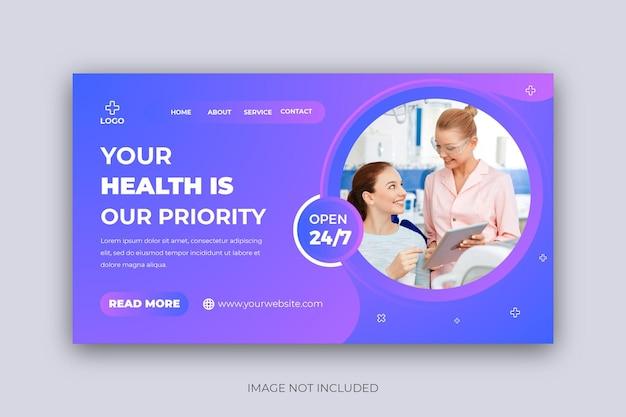 의료 의료 상담 방문 페이지 웹 배너 템플릿 디자인