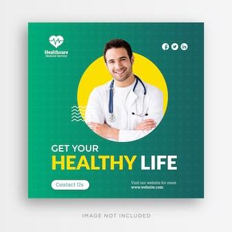 医療ヘルスケアチラシソーシャルメディア投稿ウェブバナーテンプレート