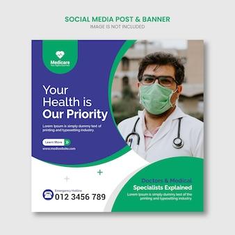 医療ヘルスケアソーシャルメディアとinstagramの投稿テンプレートプレミアムベクトル