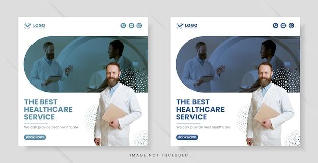 医療ヘルスケアソーシャルメディアの投稿または正方形のwebプロモーションバナーデザイン