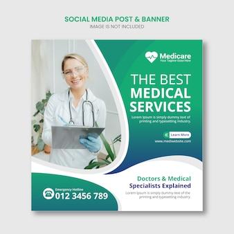 医療ヘルスケアソーシャルメディア投稿テンプレートinstagramウェブバナーデザインプレミアムベクターファイル