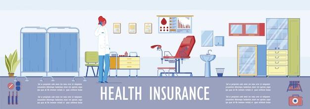 医療保険と援助テンプレート