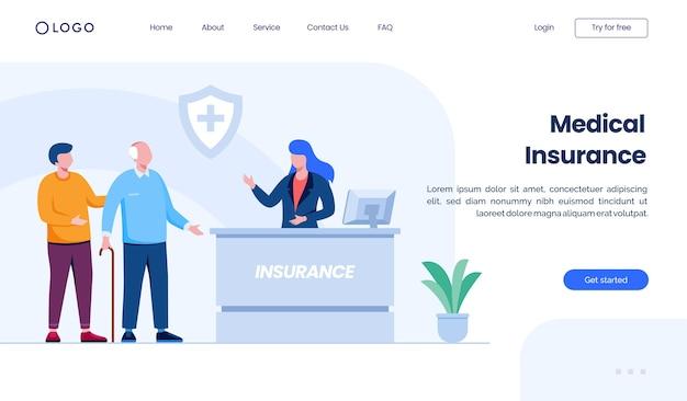 医療保険のランディングページのウェブサイトのイラストテンプレート