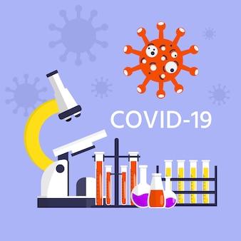 医学研究の概念、顕微鏡および血液検査、科学者の研究。世界的な流行またはパンデミック。 covid-19、コロナウイルス病。ウイルス検査。ベクター