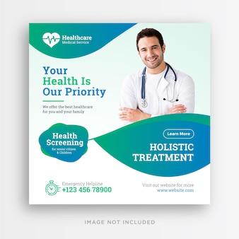 医療ソーシャルメディアバナーまたは正方形のチラシテンプレート