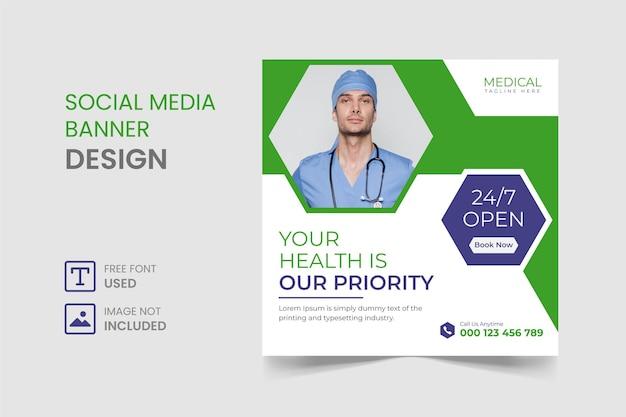 医療ソーシャルメディアのinstagramの投稿とバナーのデザイン