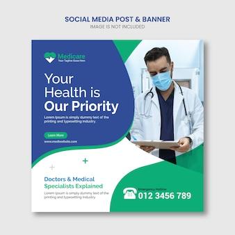 医療ソーシャルメディア投稿とinstagramバナーベクトルプレミアムテンプレート