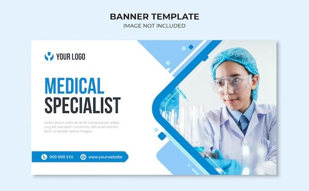 Шаблон веб-баннера медицинского специалиста