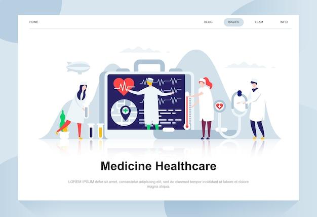 医学とヘルスケア近代フラットデザインのコンセプト。