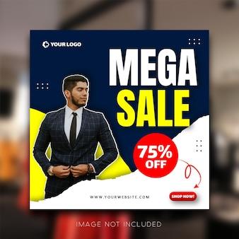 メガセール広告テンプレート