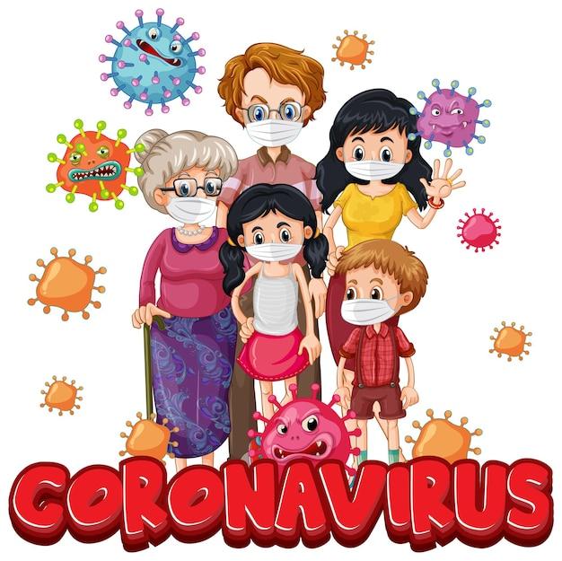 코로나 바이러스 글꼴로 마스크를 착용 한 가족 구성원