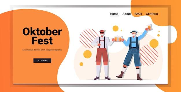 ビールジョッキを保持している医療マスクの男性オクトーバーフェストパーティーのお祝いコロナウイルス検疫コンセプトドイツの伝統的な服を着た男が楽しい水平コピースペースを持っています