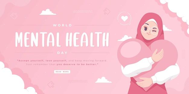 メンタルヘルスデーイスラムコンセプトバナー